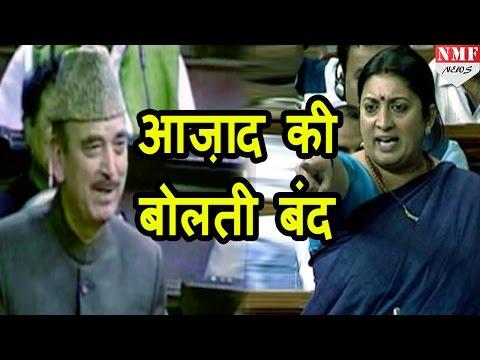 Parliament में Smriti ने की Gulam Nabi Azad की बोलती बंद
