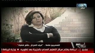 المصرى أفندى 360 | للمصريين فقط .. غرف الصراخ .. طلع غضبك