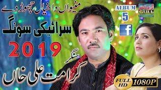 Manwain Da Khayal Choor Day - Karamat Ali Khan - New Saraiki song 2019