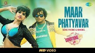 Maar Phatyavar | Promo & Making | Condition Apply | Subodh | Deepti | Anand Shinde | Gandhar Kadam