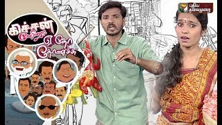 Kitchen Cabinet: Political Gossip | 10/07/2019 | Puthiyathalaimurai TV