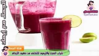 شراب الفجل والليمون للتخلص من دهون الأرداف | مشروب لإذابة دهون البطن! | مشروب حرق الدهون - كيداهم HD