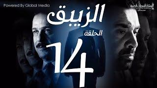 مسلسل الزيبق HD - الحلقة 14- كريم عبدالعزيز وشريف منير |EL Zebaq Episode |14