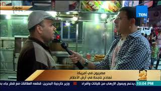 رأي عام - نماذج ناجحة في أرض الأحلام.. مواطن مصري يغزو أمريكا بعربة ساندوتشات
