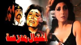 فيلم اغتيال مدرسة - Eghteal Modaresa Movie