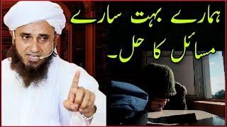 Hamare Bahot Sare Masail Ka Hal | Mufti Tariq Masood | Islamic Group