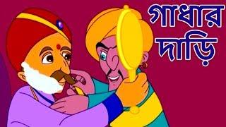গাধার দাড়ি - Akbar Birbal Golpo | Bangla Golpo গল্প | Bangla Cartoon | Rupkothar Golpo