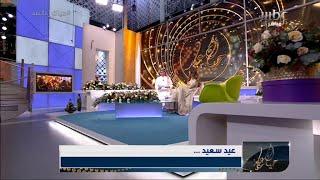 #حياك_ياعيد.. أجواء العيد في القصيم مع أحمد العثمان وتغريد الهويش