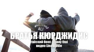 Братья Кюрджидис (тайский бокс, muay thai)