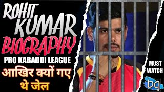 Rohit Kumar biography || Rohit Kumar biography in Hindi || Rohit Kumar records,family and more
