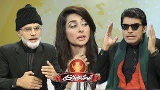 3 Amarton Ko Aag Lagney Ka Khadsha - Khara Such With Mubashar Lucman 22 September 2017 | 24 News HD