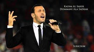 Kadim Al Sahir - Dommani Ala Sadrak - كاظم الساهر ضمني على صدرك