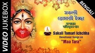 Best of Maa Tara Songs   Bengali Devotional Songs   Video Jukebox