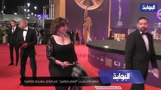 إلهام شاهين تتعرض لموقف محرج في افتتاح مهرجان القاهرة السينمائي