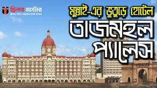 মুম্বাই এর ভুতুড়ে হোটেল তাজমহল প্যালেস | Taj Mahal Palace Hotel – A horror place in Mumbai