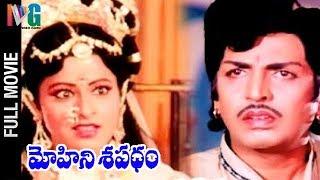 Mohini Sapatham Telugu Full Movie   Narasimha Raju   Ahalya   B Vittalacharya   Indian Video Guru