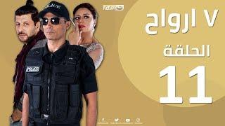 Episode 11-  Sabaa Arwah | الحلقة الحادية عشر 11 |  مسلسل سبع أرواح - 7  أرواح