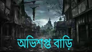 '''অভিশপ্ত বাড়ি''' Bangla Horror short film in 2017..