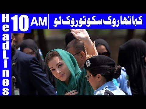 Kaha Tha Rok Sako to Rok Lo: Maryam Nawaz - Headlines 10AM - 13 February 2018 | Dunya News - YouTube Alternative Videos Watch & Download