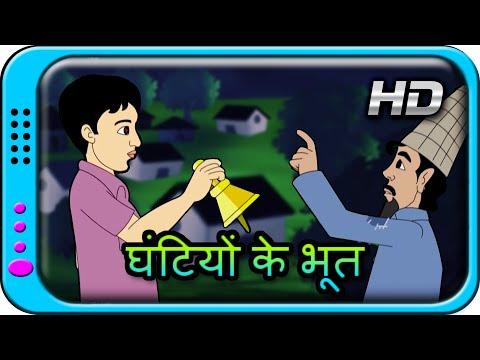 Xxx Mp4 Ghantiyon Ke Bhoot Hindi Story For Children Panchatantra Kahaniya Moral Short Stories For Kids 3gp Sex