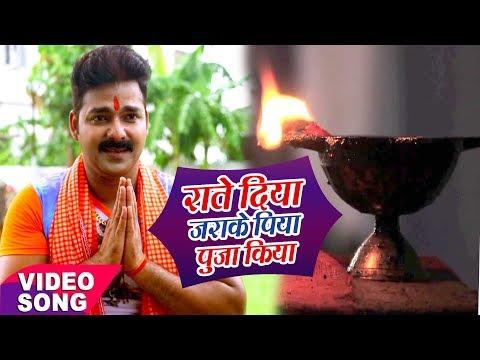 Xxx Mp4 Pawan Singh NEW Bol Bam Hit Song 2017 Raate Diya Jarake Jogiya Gangadhari Kanwar Geet 2017 3gp Sex