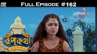 Roopkatha - 24th October 2017 - রূপকথা - Full Episode
