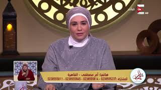 قلوب عامرة - مشكلة سيدة زوجها ناكر لحقوقها وعِشرة 37 سنة .. ونصيحة د. نادية عمارة لها