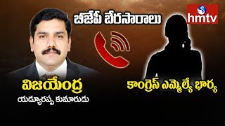 Yeddyurappa's Son Audio Tape Leaked   Karnataka Floor Test   hmtv
