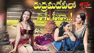 రుద్రమదేవిలో స్పైసీ సీన్లా..! | Anushka, Nitya Menon & Catherine Posed Hot For 'Rudramadevi'