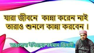 চোখে জল আসার মতো একটি ওয়াজ । Bangla Waz New |  Mawlana Zihadi