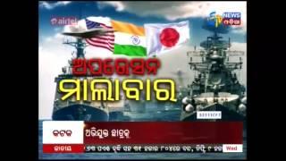 Special Report - OPERATION MALABAR(12/07/17) - Etv News Odia