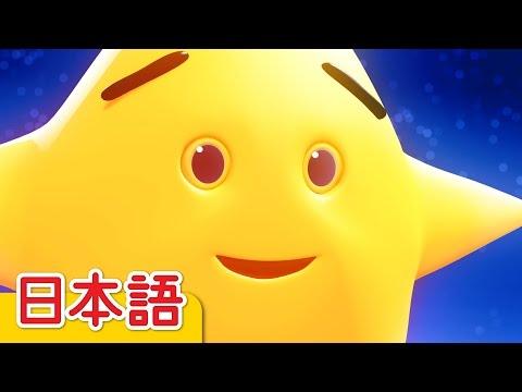 きらきらぼし「Twinkle Twinkle Little Star」| 童謡 | Super Simple 日本語