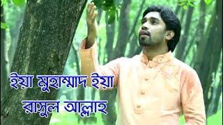 Bangla islamic song  | ইয়া মুহাম্মাদ ইয়া রাসুল আল্লাহ | Rokonuzzaman new song