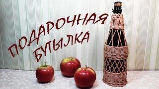 Подарочная бутылка