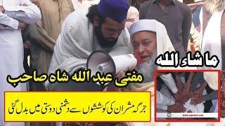 Jarga Masharan Ke Koshish Se Dushmani Dosti may Badal Gai | Mufti Abdullah Shah Charsadda
