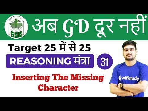 Xxx Mp4 9 00 PM SSC GD 2018 Reasoning By Hitesh Sir Inserting The Missing Character 3gp Sex