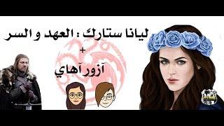 ليانا ستارك: العــــهد و الســـــر + أزور أهاي (نظرية) - قيم اوف ثرونز