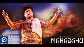 Jagannath  Bhajan | Maha Bahu | Kala Thakura | Odia Devotional Songs | Sri Charan