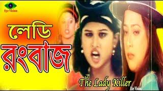 Lady Rongbaz | Bangla Movie | লেডি রংবাজ | Moyuri | Alekjander | Shahnaz