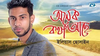 Onek Kotha Achhe | Eleyas Hossain | Neelanjona Neela | Offcial Music Video 2017 | Bangla New Song
