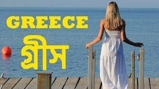 গ্রীস | Amazing Facts about Greece in Bengali
