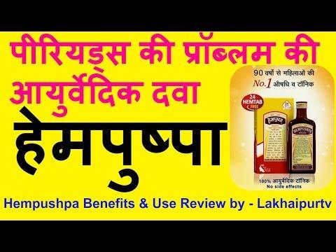 हेमपुष्पा पीरियड्स की प्रॉब्लम की आयुर्वेदिक दवा | Hempushpa Benefit & Use Review by - Lakhaipurtv