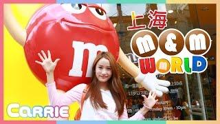 凱利的去上海M&M World 遊玩見聞 | 凱利和玩具朋友們 CarrieAndToys