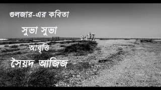 Gulzar's Poem Subha Subha | গুলজার-এর কবিতা | সুভা সুভা | আবৃত্তি: সৈয়দ আজিজ