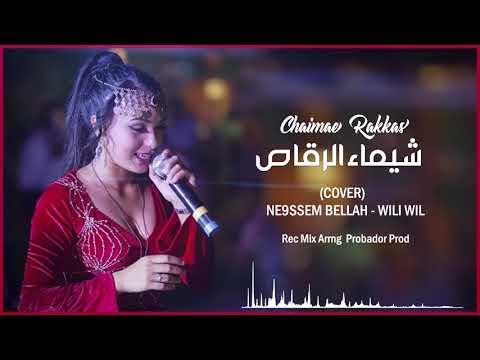 Chaimae Rakkas cover ne9sem bellah wili wil 2019