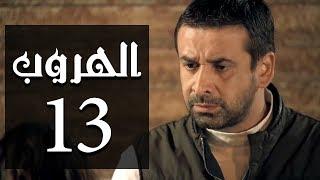 مسلسل الهروب الحلقة 13 | 13 Al Horob Episode