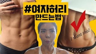 JJ ) 허리라인 만드는 운동 ㅣ 여자의 플랭크자세 팁 ㅣmake small waist