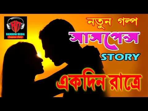 Xxx Mp4 EKDIN RATRE By Monoj Basu Sunday Suspense NEW GOLPO Romantic Comedy Bangla Golpo Rainbow Media 3gp Sex