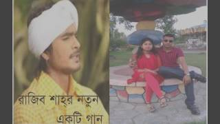 Rajib Shah New Song