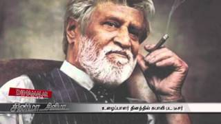 Superstar Film Kabali Teaser to be Released in My First? Dinamalar Video Dated April 2016